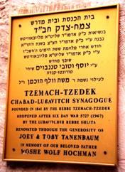 Chabad-Lubavitch Synagogue in Jerusalem