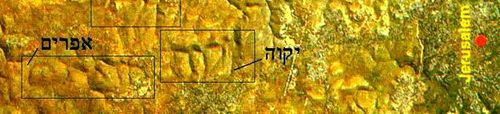 Ephraim G-d's Name Mountains Israel