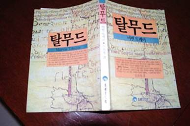 Talmud translated into Korean