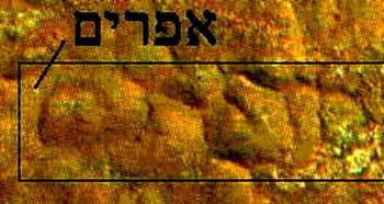 Ephraim's Name Mountains Israel