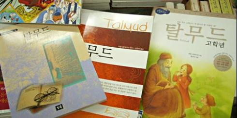 Jewish Talmudic Study today is Mandatory in South Korean