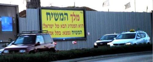 Jerusalem Ad Messiah is Here