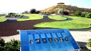Naharayim memorial