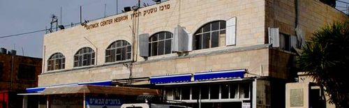 MachPela Visitors Center in Hebron