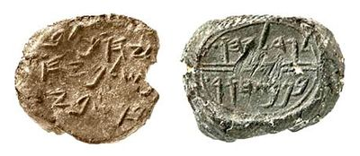 Seal Juhucal (Yehuchal), son of Shelemiah (Shelemyahu)