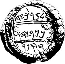Seal of Berachyahu (Baruch) ben Neriyahu (son of Neriah),