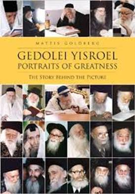 Gedolei Yisroel The Holy Sages of Judah