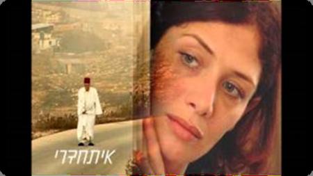 """Bereishit"" by Sofi Tsedaka"