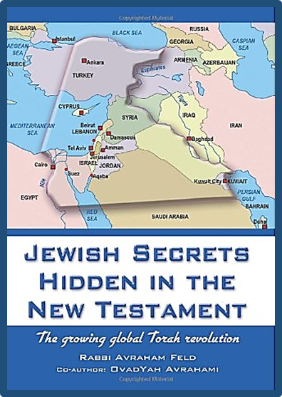 The Israelite Samaritan Version of the Torah