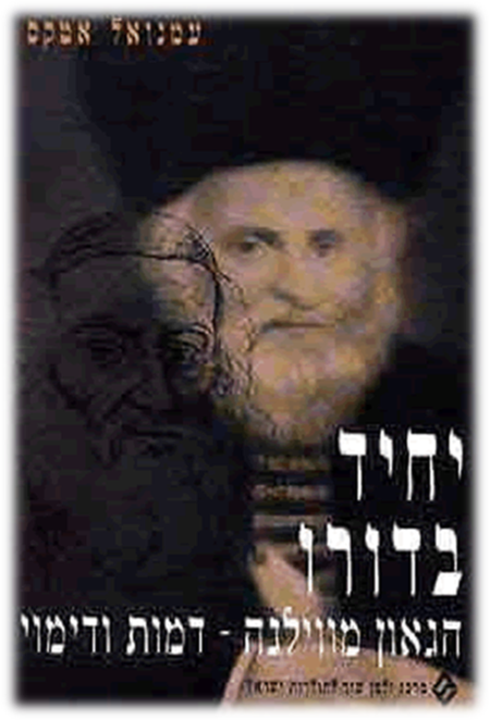 Rabbi Elijah Ben Solomon Zalman (1720-1797) called the Vilna Gaon