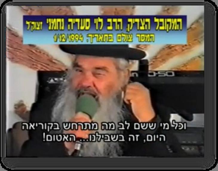 Kabbalist  Rabbi Levi Sa'adia Nachamanii