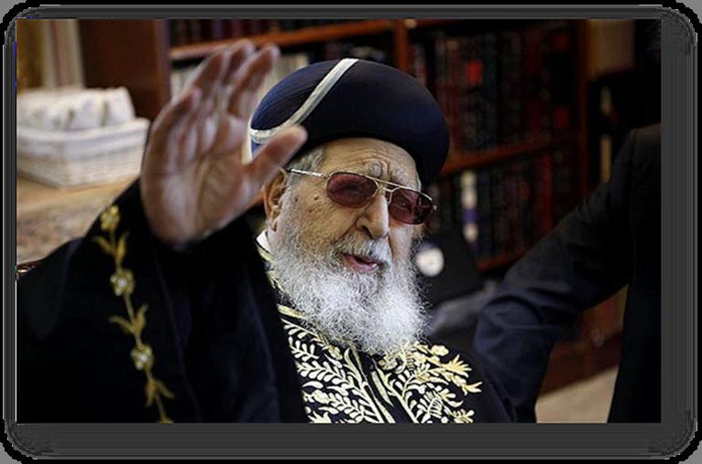 Rabbi Ovadya Yosef
