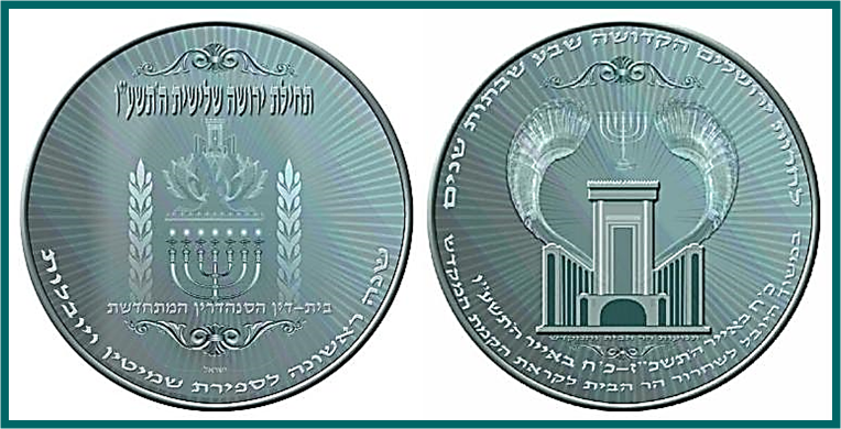 Jubilee Medallion issued by the nascent Sanhedrin